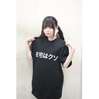 のあち『在宅はクソ』Tシャツ S~XL