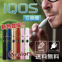 IQOSタバコカートリッジが使用できるiQos互換機です。連続吸いも可能です。 店頭などで販売されて...