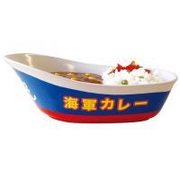 横須賀名物の海軍カレーの気分を自宅で味わえちゃうスペシャルなカレー皿がこちら! その名もズバリ、海軍...