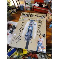 旧車イジリの好きな所さん、今回のお題はホンダが生んだ名車「スーパーカブ」です。  古いカブを手に入れ...