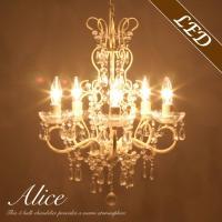 5灯シャンデリア『Alice(アリス)』 クリーム・ブロンズの2色展開で、 新品のシャンデリアの金具...