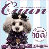 8-9p  愛犬との住まいを考える。愛犬の安心安全を空気から考える。   10-13p  日本ブリー...