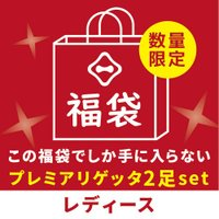 福袋 2020 レディース リゲッタカヌー リゲッタ 2足セット シューズ クーポン付 数量限定 正規品 日本製 セール sale 特価 靴 サンダル 履きやすい
