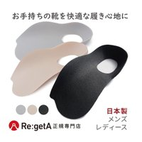 Re:getA Loupe インソール ■MODEL No.:MTR-1 ■BRAND:Re:get...