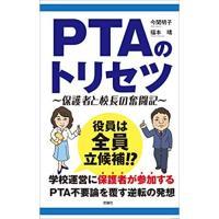 PTAのトリセツ