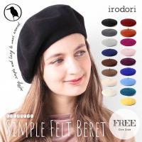 ■ブランド:irodori(イロドリ)  シンプルな定番の形のウールベレー帽。17色展開で彩り豊富。...