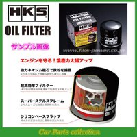 86 ZN6(FA20D)(12/04~16/07) エッチケーエス HKS オイルフィルター 52009-AK005
