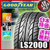 GOODYEAR EAGLE LS2000(グッドイヤー イーグル LS2000)  タイヤ4本セッ...