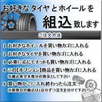 【オプション】 タイヤ・ホイール組込/バランス調整 (1本の組込料金) ※当店出品のタイヤとホイールを同時に購入下さい