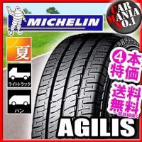 MICHELIN(ミシュラン)  AGILIS アジリス  タイヤ4本セットの税込み価格です。 数量...