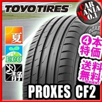 トーヨータイヤ プロクセス CF2 PROXES CF2  ■タイヤ スムーズなハンドリングと高いウ...