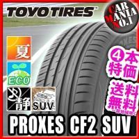 トーヨータイヤ プロクセス CF2 SUV PROXES CF2 SUV  ■タイヤ 低ノイズと長距...