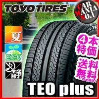 ■タイヤ トーヨー テオプラス テオ+ TOYO TEO PLUS TEO+  掲載画像はイメージで...