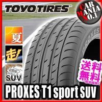 TOYO TIERS(トーヨータイヤ) サマータイヤ  タイヤ1本の税込み価格です。 ※商品写真はイ...