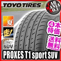 TOYO TIERS(トーヨータイヤ) サマータイヤ  タイヤ4本セットの税込み価格です。 数量「1...