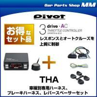 ・クルスロ/スロコン/クルコン 3-drive・AC(定価:22,000円)と車種別ハーネス(定価:...