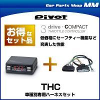 3-DRIVE COMPACT 定価:18,000円(税抜)とハーネス 定価:4,743円〜(税抜)...