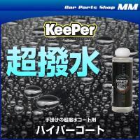 ■特徴 洗車時間にたった2分追加するだけで強力な超撥水コートができます。 作業性も非常に簡単なのも魅...