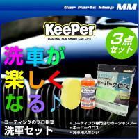 KeePer技研 キーパー技研 コーティング専門店の「洗車セット」 キーパークロス、洗車スポンジ、ムースシャンプー、ステッカーの4点セット