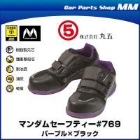 丸五 マルゴ 769-PUB マンダムセーフティー#769 安全シューズ カラー:パープル/ブラック【安全靴】