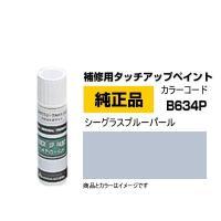【ネコポス可能】HONDA ホンダ純正 08C52-TB634P カラー【B634P】 シーグラスブルー・パール タッチペン/タッチアップペイント 15ml