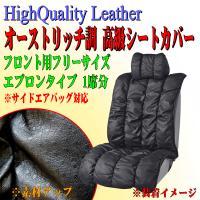 【Ostrich/オーストリッチ調 シートカバー】 ●高級感漂う質感で車内をトータルコーディネート ...