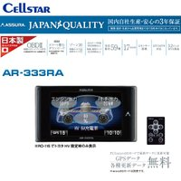 ◆Cellstar ASSURA AR333RA ワンボディGPSレーダー 薄型カードリモコン付属◆...