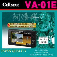 【送料無料】 Cellstar / セルスター工業 全76基の衛星対応 OBD2対応 ワンボディタイプ GPSレーダー探知機 『 ASSURA / アシュラ VA-01E 』