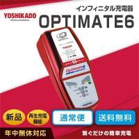 インフィニタル全自動充電器|オプティメイト6