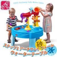 あすつく 送料無料 ステップ2 アーチウェイ フォールズ ウォーターテーブル STEP2 Archway Falls Water Table 2020 シーサイド シャワー  costco コストコ