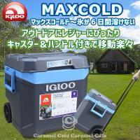 IGLOO(イグルー) MAXCOLD LATITUDE キャスター付きクーラーボックス 62QT ...