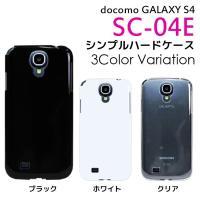 『docomo GALAXY S4 SC-04E ギャラクシーs4 カバー ケース』スタイリッシュな...