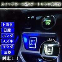 光る! 純正スイッチタイプ充電用 2ポートUSBキット  一部ダイハツ車の方はトヨタAタイプをお選び...
