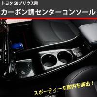 トヨタ 50プリウス用 カーボン調センターコンソール カーボン調がスポーティーな印象を与えてくれるセ...