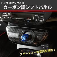 トヨタ 50プリウス用 カーボン調シフトパネル カーボン調がスポーティーな印象を与えてくれるシフトパ...