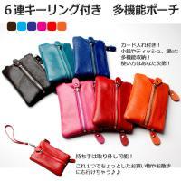 多機能ポーチ 6連キーリング付き 全6色  ■仕様 メインファスナー付きポケット×1 カードポケット...