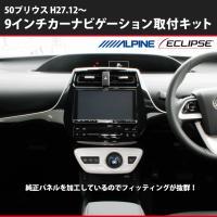 【適合車種】 トヨタ プリウス   ZVW50  H27.12〜現在   【商品内容】 ・ナビフェイ...