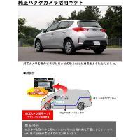 トヨタ オーリスNZE181,184/NRE186(H24.8〜)専用  純正のバックカメラやイクリ...