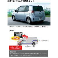 トヨタ スペイドNSP141/NCP141,145(H24.7〜)専用  ナビレディパッケージ装着車...
