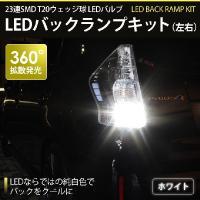 【商品名】 LEDバックランプキット(左右セット)【AWESOME/オーサム】   【商品説明】 ●...