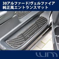 【適合】トヨタ 新型アルファード ヴェルファイア 30系用  トヨタメーカーオプションフロアマット、...