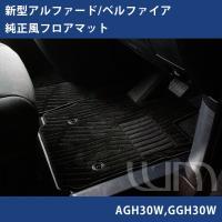 ※純正では、9万円ほどする商品が、なんと48,000円!   【適合】トヨタ 新型アルファード ヴェ...