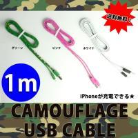 カモフラiPhone USBケーブル USB充電ケーブル  長さ::約1m  ※こちらの商品はDM便...