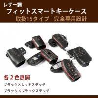 タイプ一覧<br> トヨタA/トヨタB/レクサス/ニッサン/マツダ/ホンダ1/ホンダ2/...