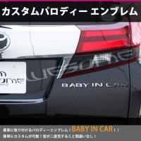 パロディーエンブレム【DM便での発送となります】 BABY IN CAR(ベビーインカー)   簡単...