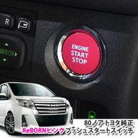 210系 クラウン等に装着できるピンクのスタートボタン  限定ピンククラウン採用のインパクトのある ...