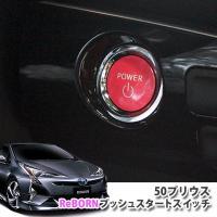50プリウスに装着できるピンクのスタートボタン   トヨタ クラウンHV ReBORNピンク純正のプ...