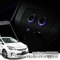 【プリウス30系 USB/シガーソケット増設キット】 シガーソケットとUSBコネクタを各2個増設! ...