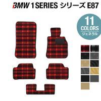 BMW 1シリーズ (E87) フロアマット 車 マット カーマット 選べる14カラー 送料無料
