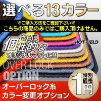 ◆ロック糸のカラーをオプションでお選びいただき    お客様だけのオリジナルフロアマットに仕立てます...
